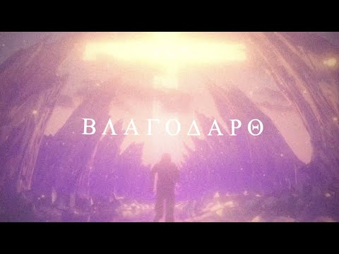 V:RGO - BLAGODARQ (Slowed Remix)