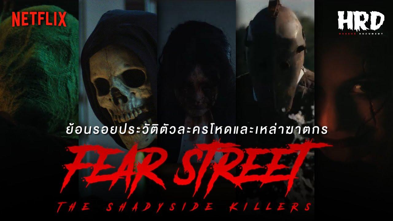 ย้อนรอยประวัติฆาตกรสุดโหด The Shadyside Killers | Fear Street