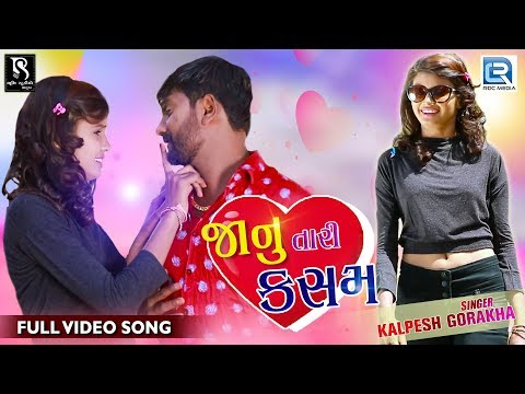Janu Tari Kasam | New Gujarati Love Song | જાનુ તારી કસમ | Full Video | Khodabhai Rampura