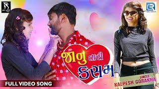 Janu Tari Kasam | New Gujarati Love Song | જાનુ તારી કસમ | Full | Khodabhai Rampura
