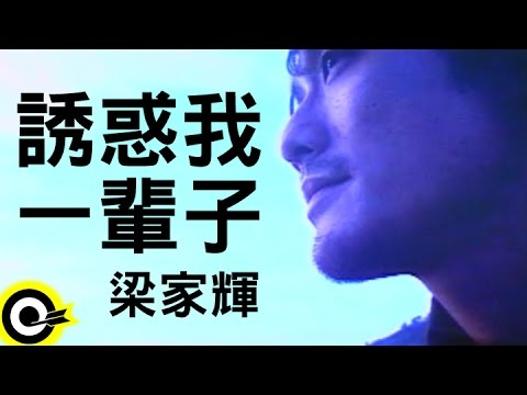 梁家輝 Tony Leung Ka Fai【誘惑我一輩子 Tempt me for life】Official Music Video