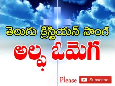 అల్ప ఒమెగ  ALPHA OMEGA SONG 2016, Telugu Christian Song, Nissi Ministries
