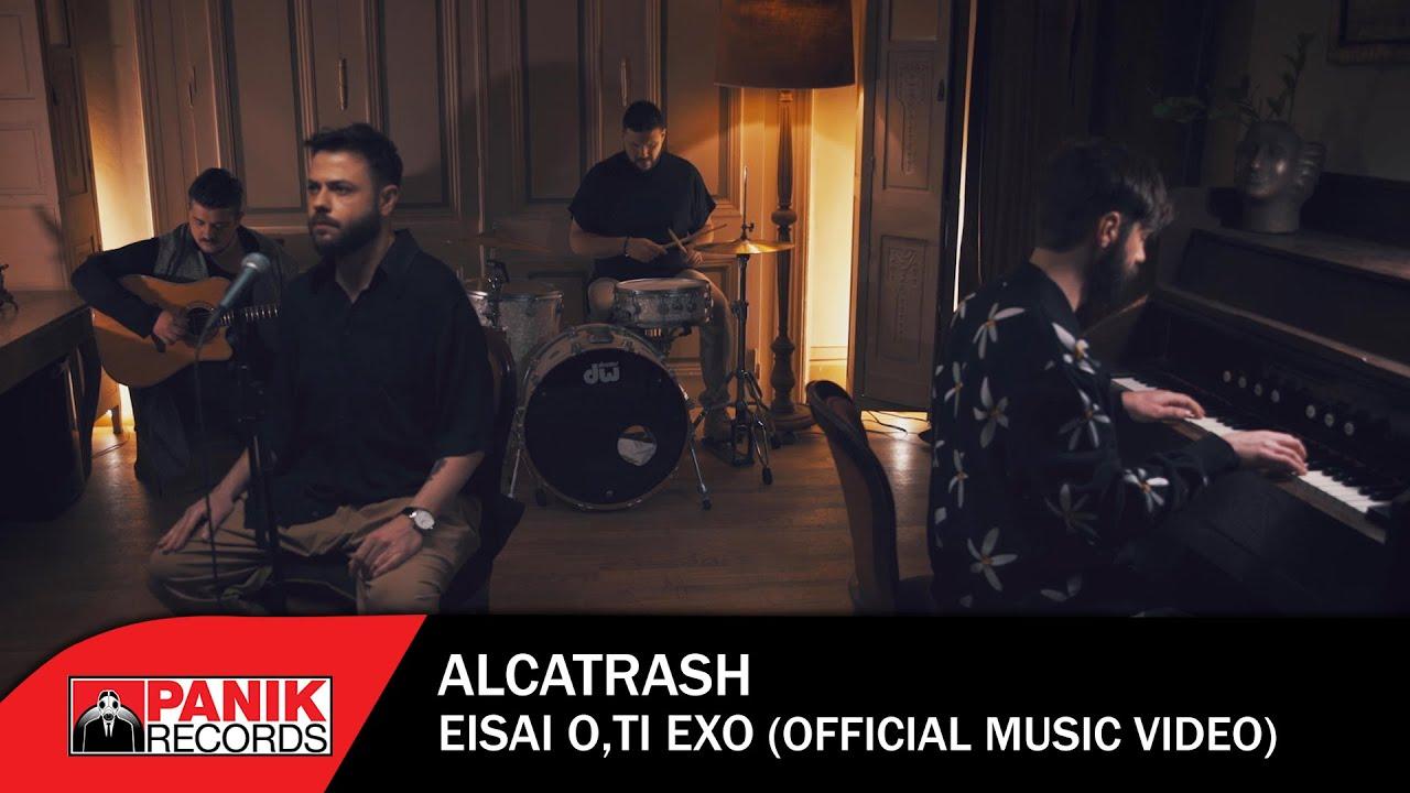 Alcatrash - Είσαι Ό,τι Έχω - Official Music Video
