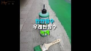 [제품소개 및 방수작업] 탄탄방수 우레탄방수본드 녹색제…