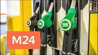 Автомобилисты прокомментировали рост цен на бензин - Москва 24