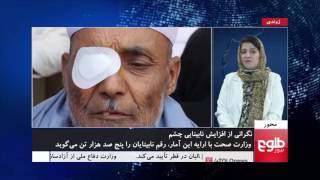 MEHWAR: Annually 250,00 People Loses One Eyesight In Afghanistan