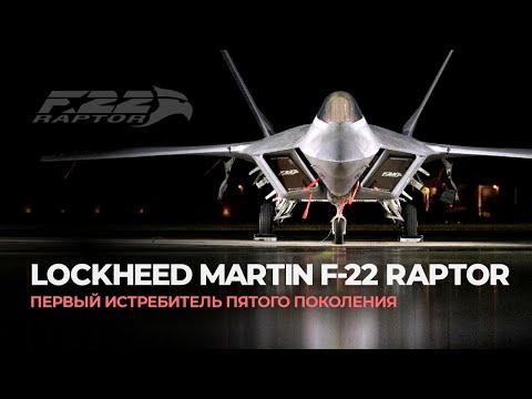 F-22 Raptor. Первый