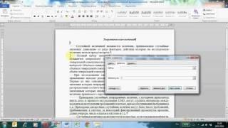 Как исправить абзацные отступы документа Word