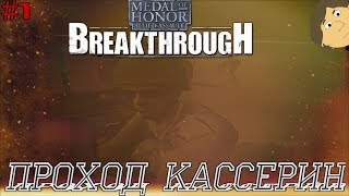 MEDAL OF HONOR: ALLIED ASSAULT BREAKTHROUGH - №1. ПРОХОД КАССЕРИН