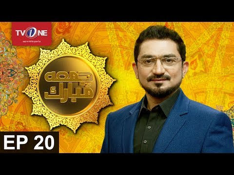 Jumma Mubarak - Episode 20 - TV One Islamic Show - 18th August 2017