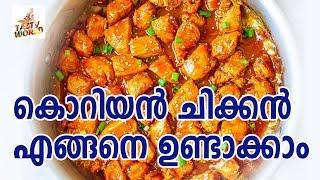 കൊറിയൻ ചിക്കൻ എങ്ങനെ ഉണ്ടാക്കാം . | Corian Chicken Curry Recipe