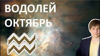 ВОДОЛЕЙ гороскоп на октябрь 2018 / Астропрогноз Павел Чудинов
