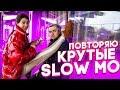 ПОВТОРЯЮ КРУТЫЕ SLOW MO В MUSICAL LY TikTok mp3
