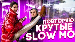 Download ПОВТОРЯЮ КРУТЫЕ SLOW MO В MUSICAL.LY/TikTok Mp3 and Videos