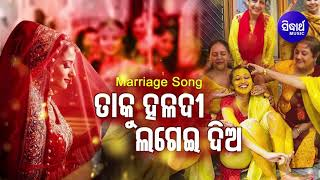 Taku Haladi Lagei Dia Emotional Marriage Song ତାକୁ ହଳଦୀ ଲଗେଇ ଦିଅ Nibedita Sidharth Music