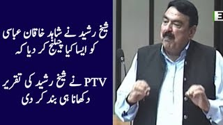 Sheikh Rasheed Challenges Shahid Khaqan Abbasi | 1 August 2017