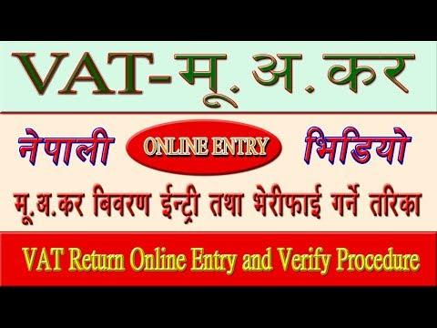 Online VAT return filing Nepal- अनलाइन मु.अ. कर (भ्याट) विवरण भर्ने र भेरीफाई गर्ने तरिका