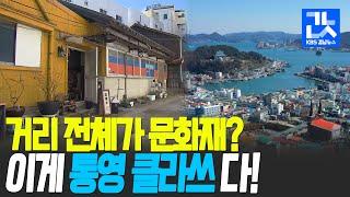 근대역사문화거리 경남 첫 선정!