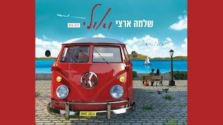 שלמה ארצי - ואולי (קליפ) - Shlomo Artzi