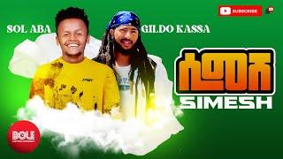 Sol & Gildo - SIMESH - ሶል X ጊልዶ - ሲመሽ New Ethiopian Music 2021 (Official Video)