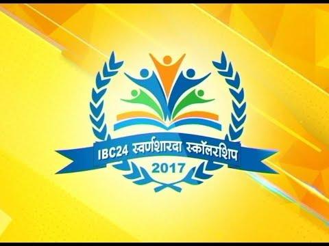 IBC24 SwarnSharda ScholarShip 2017 Chhattisgarh