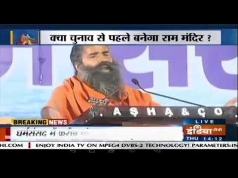 Swami Ramdev LIVE From VHP Dharmsansad At Kumbh, Prayagraj