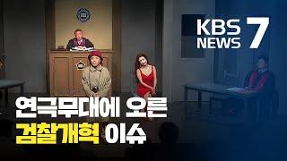 대학로 연극에 '검찰개혁' 다룬 무대 올…