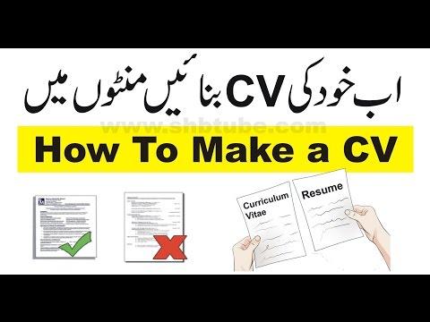 The Best Way To Create A Cv In Urdu Hindi Youtube