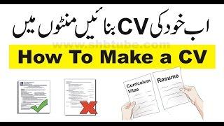 The Best Way To Create A CV In Urdu/Hindi