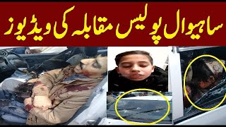 sahiwal police - sahiwal police firing on car | sahiwal issue | sahiwal police news