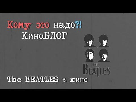 Песни The Beatles в кино: 12 отличных фильмов