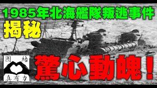揭秘1985年北海艦隊叛逃事件驚心動魄!
