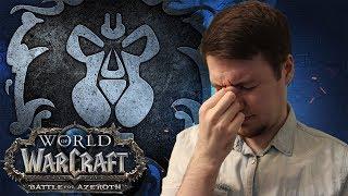 ВОВ СКАТИЛСЯ?! Обзор World of Warcraft: Battle for Azeroth