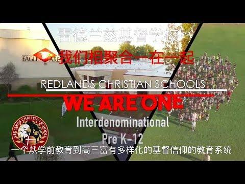 Redlands Christian Schools Promo (Chinese)