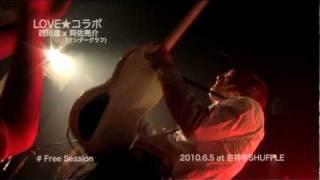 2010年6月5日に行われた 西川 進 presents LOVE☆コラボ vol.2 スペシャ...