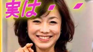 【裏芸能】マジかっ!?有働由美子アナが結婚しないその隠したい理由とは? 荒瀬詩織 検索動画 5