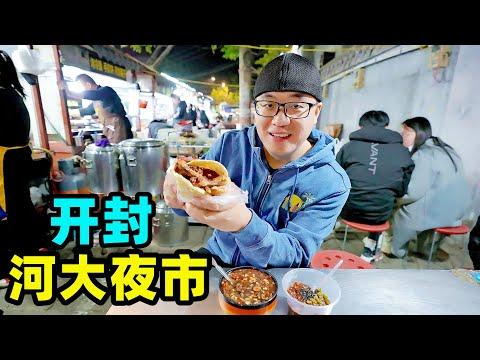 开封老河大夜市,地道碳水小吃,炒凉粉羊肉炕馍,阿星吃街头美食Street food at Henan University night market in Kaifeng
