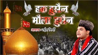 मुहर्रम बेस्ट क़व्वाली - Haq Hussain Maula Hussain   Rais Miyan   New Qawwali 2019   Muharram Qawwali