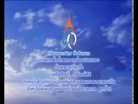 หน่วยงานภายในจังหวัดลพบุรีถวายพระพรเนื่องในวันที่ 12 สิงหามหาราชินี