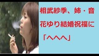 相武紗季、姉・音花ゆり結婚祝福に「へへへ」