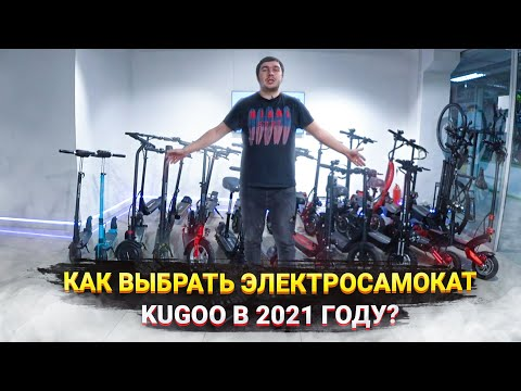 Как выбрать электросамокат KUGOO в 2020 году?