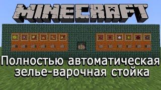 Полностью автоматическая зелье-варочная стойка в Minecraft 1.5.2 +)