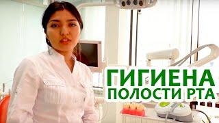 Важность гигиены полости рта, ассистент врача стоматолога Сабден Жулдыз
