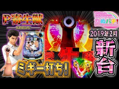P寄生獣 ミギー打ちだ!パチンコ新台実践『初打ち!』2019年2月新台<Sansei R&D>【たぬパチ!】