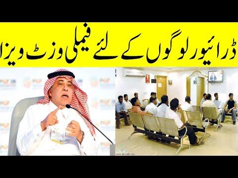 family-visit-visa-for-drivers-in-saudi-arabia-2019-&-2020-urdu/hindi-by-info-tv