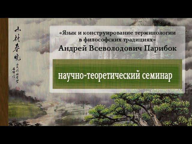 Андрей Парибок. Язык и конструирование терминологии в философских традициях