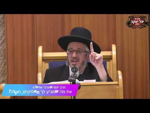 """את מה שמגיע לך מאלוקים אתה תקבל! הרב יוסף מוגרבי שליט""""א"""