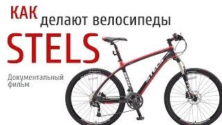 Как делают велосипеды STELS. Документальный фильм(Как делают велосипеды STELS? 00:18 велосипед самый популярный вид транспорта, каждый седьмой житель планеты..., 2015-09-17T07:04:51.000Z)