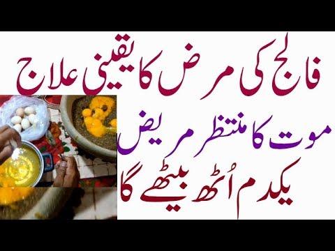 Falej k mareez ka Zabrdast ilaj �الج کے مریض کا زبردست یقینی علاج