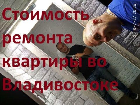 ЖК Фрегат Двухкомнатная . Сколько стоит? Стоимость ремонта квартиры во Владивостоке 2018